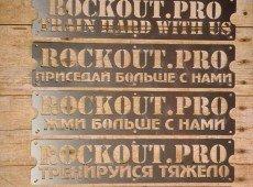 Мотивирующая табличка ROCKOUT