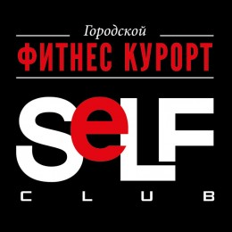 """SELF CLUB"" - фитнес клуб"