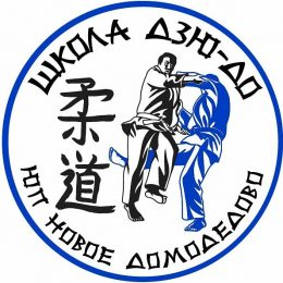 Школа Дзю-до Юрия Потемкина